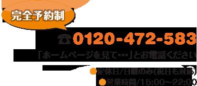 電話:0120-472-583