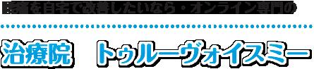 【大田区の整体マッサージ】トゥルーヴォイスミー:ホーム