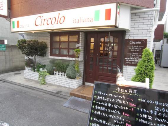 大田区池上6丁目の隠れた名店・チルコロです。