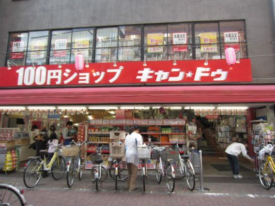 100円ショップキャン・ドゥ池上店さん