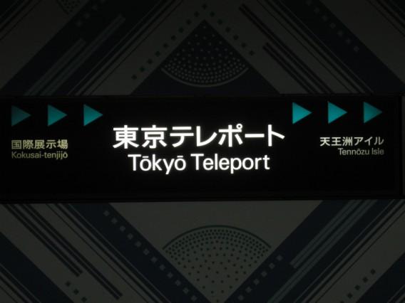 お台場・東京テレポート駅