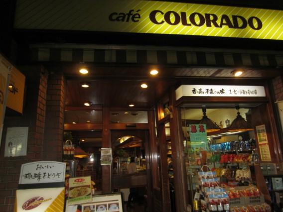 カフェ コロラド 池上店 さん