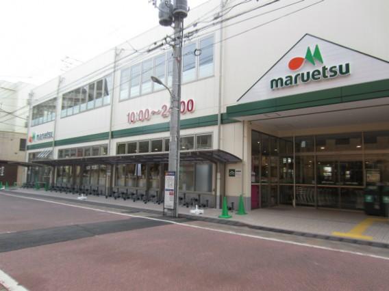 マルエツ新田店さん