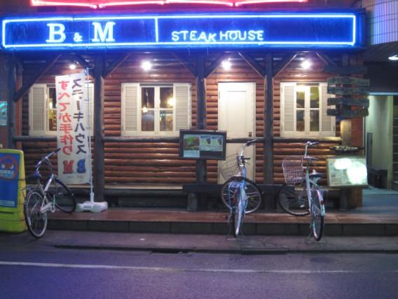 ステーキハウスB&M池上店さん