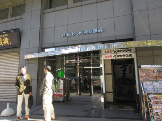 TKP東京駅ビジネスセンターさん