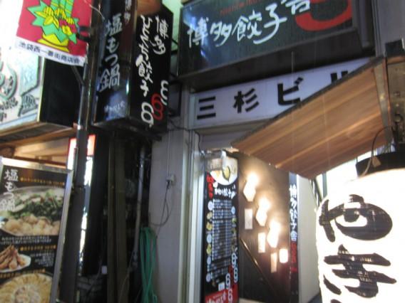 博多餃子舍603さん