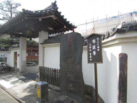 曹禅寺(そうぜんじ)
