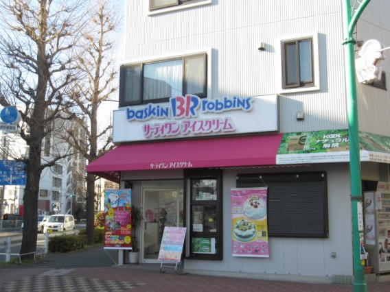サーティーワンアイスクリーム矢口店さん