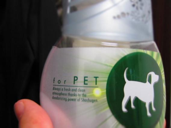 ペット用芳香剤