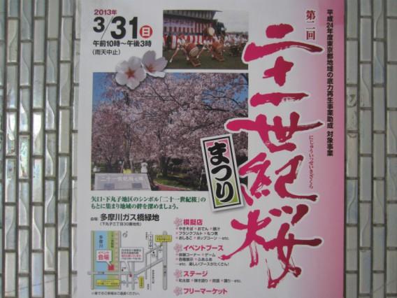 二十一世紀桜まつり・ガス橋