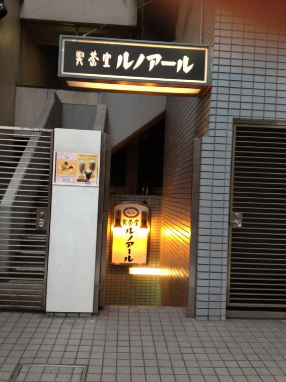 ルノアール新宿ハルク横店