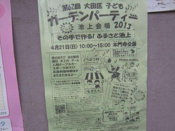 大田区子どもガーデンパーティ・2013