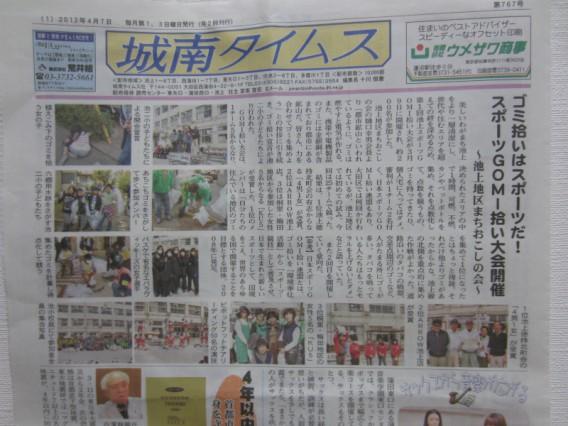 スポーツGOMI拾い大会・城南タイムス