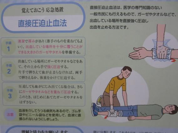 「止血法」~出血の応急処置