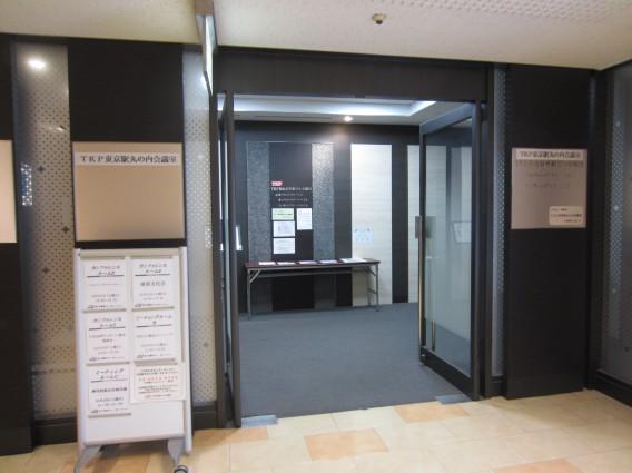 丸の内で座談会・TKP東京駅丸の内会議室
