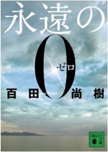 【永遠の0】~本のはなし~