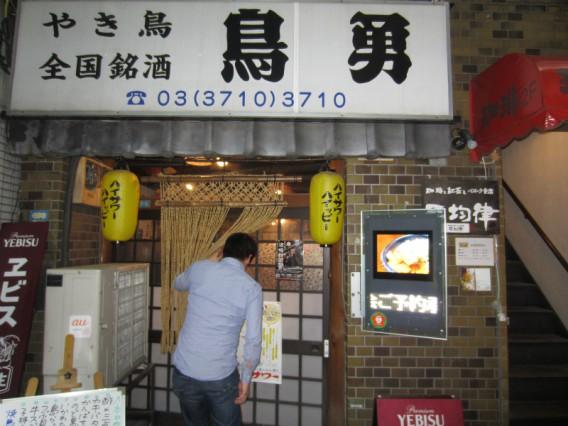 学芸大学の居酒屋・鳥勇(とりゆう)