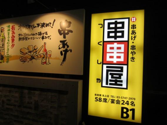 串串屋(つくしや)池上店