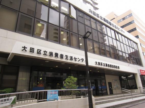 大田区立消費者生活センター