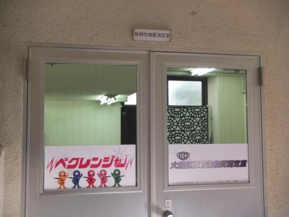 放射性物質測定室