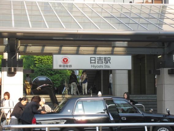 日吉駅へ・東急東横線