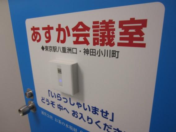 八重洲東京駅そばの「あすか会議室」