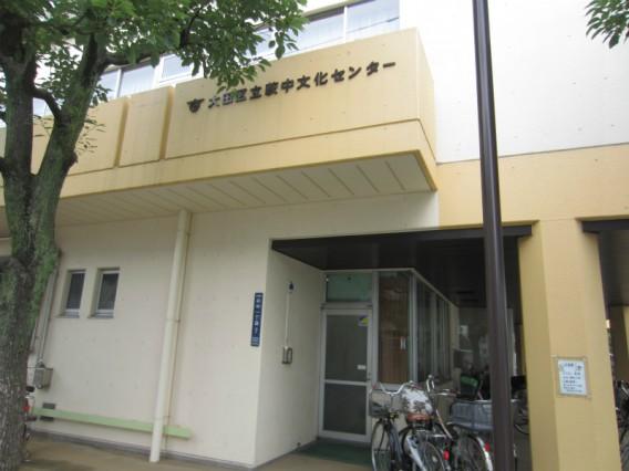 大田区立萩中文化センター