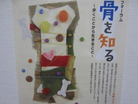 フォーラム「骨を知る」~NHKさんからのお誘い~