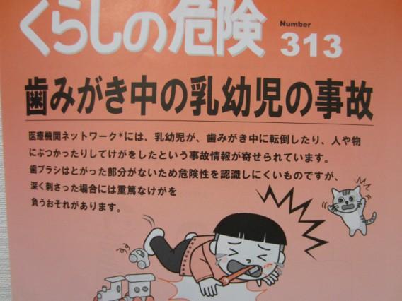 歯みがき中の乳幼児の事故