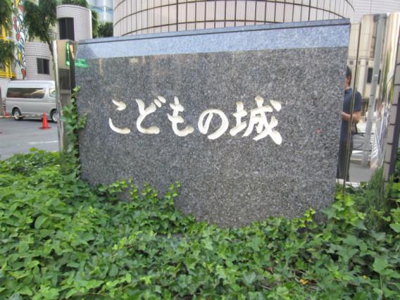 渋谷区神宮前で子供が喜ぶ・こどもの城