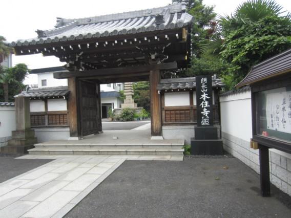 本羽田のお寺・本住寺