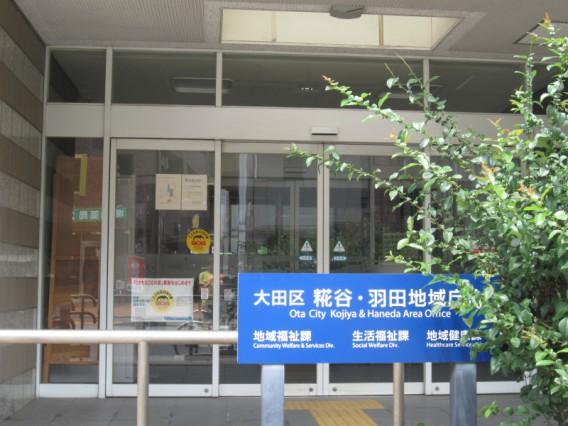 糀谷・羽田地域庁舎