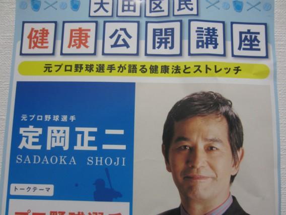 定岡正二さんがやってくる・大田区民健康公開講座