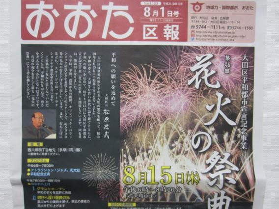 花火大会・花火の祭典、2013年