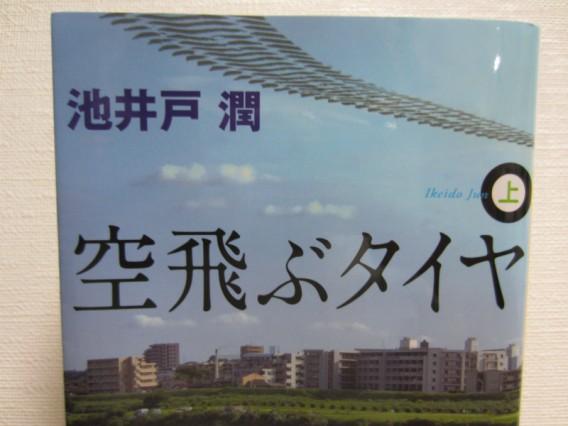 大井町線・池上線沿線の地名が出てくる・空飛ぶタイヤ