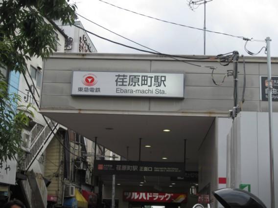 東急大井町線・荏原町駅