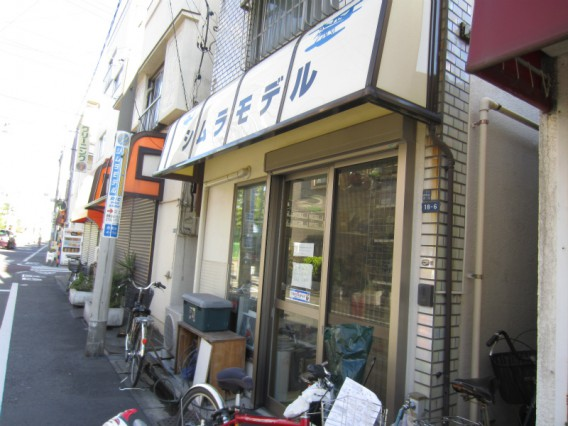 糀谷のラジコン専門店・シムラモデル
