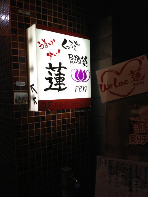蒲田5丁目の居酒屋・蓮(れん)