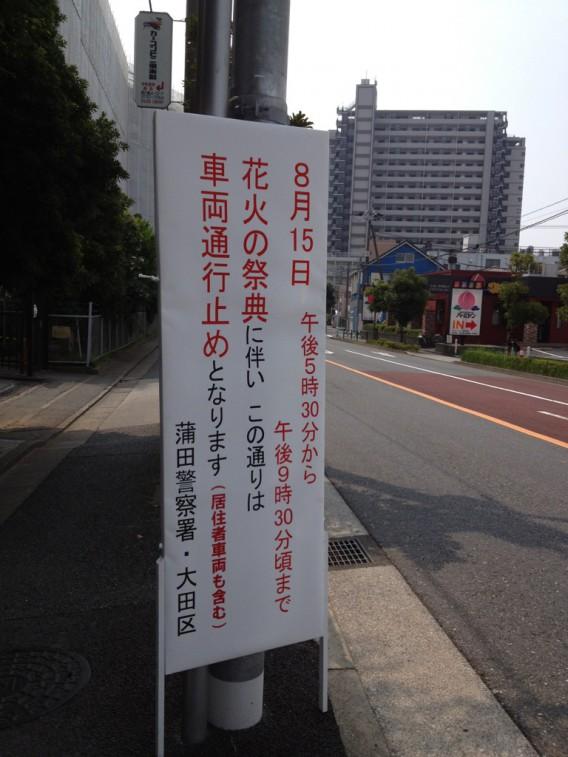 もうすぐ大田区花火の祭典・2013年8月15日