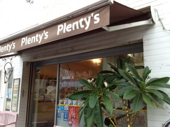 茅ヶ崎でアイスを食べよう・プレンティーズ 茅ヶ崎本店