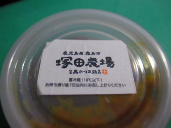 塚田農場蒲田西口店