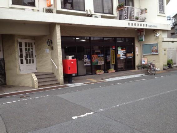 あそこに郵便局があったような、、多摩川1丁目・東矢口2丁目付近の蒲田安方郵便局