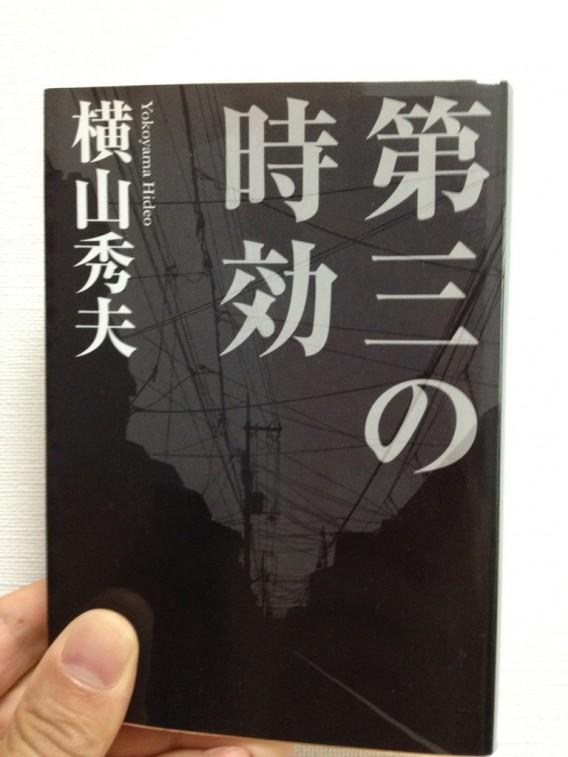 切れ味の鋭い文、第三の時効・横山秀夫