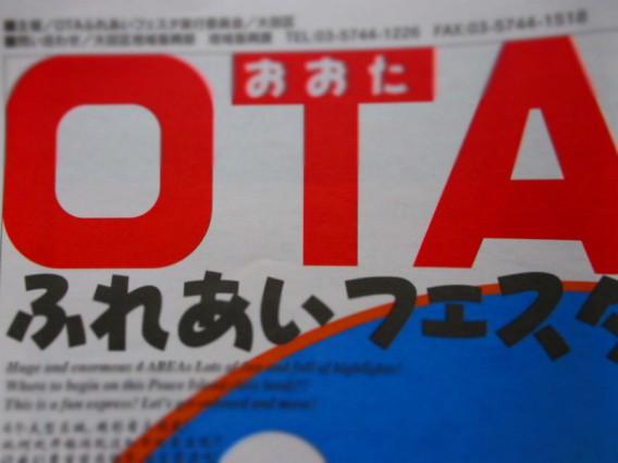 2013・おおた ふれあいフェスタ