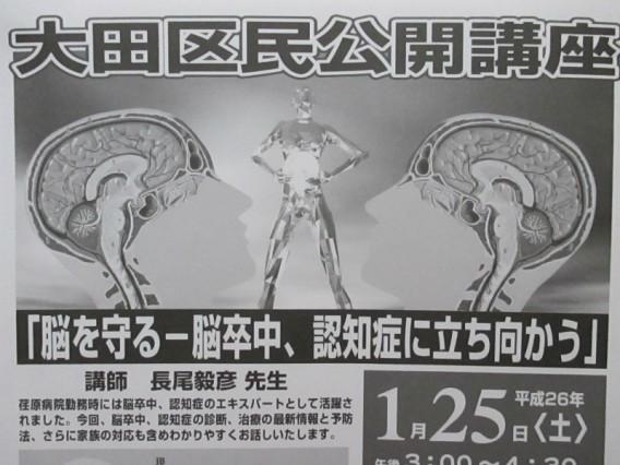 脳を守るー脳卒中、認知症に立ち向かう・大田区民公開講座