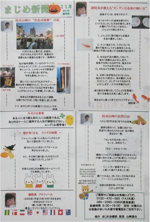 まじめ新聞・創刊号
