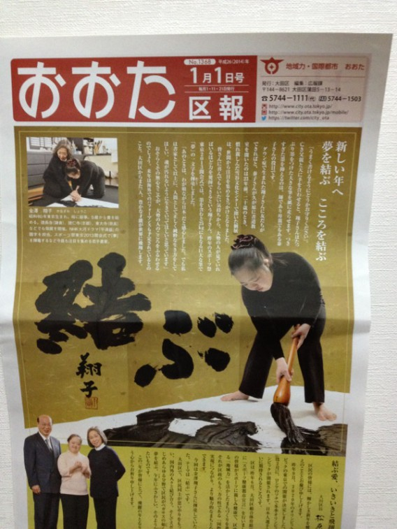 NHK大河ドラマ「平清盛」の題字を担当・大田区の書道家・金澤翔子さん