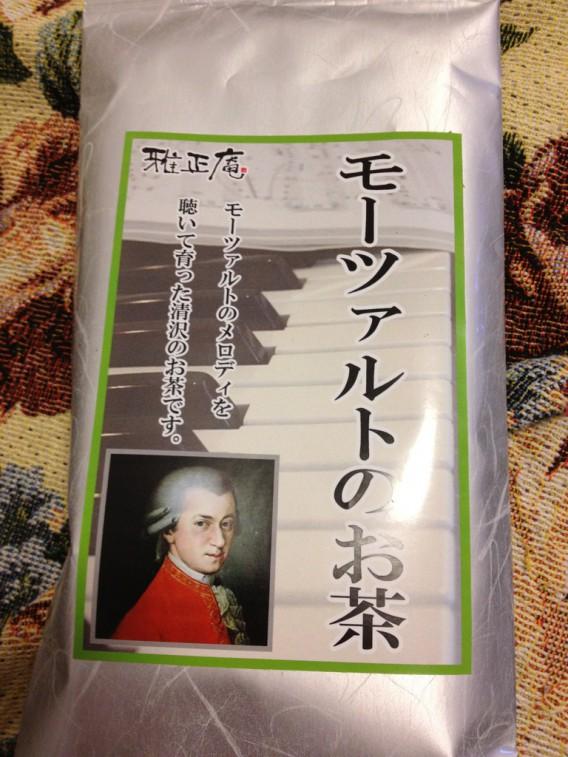 「本山」モーツァルトのお茶