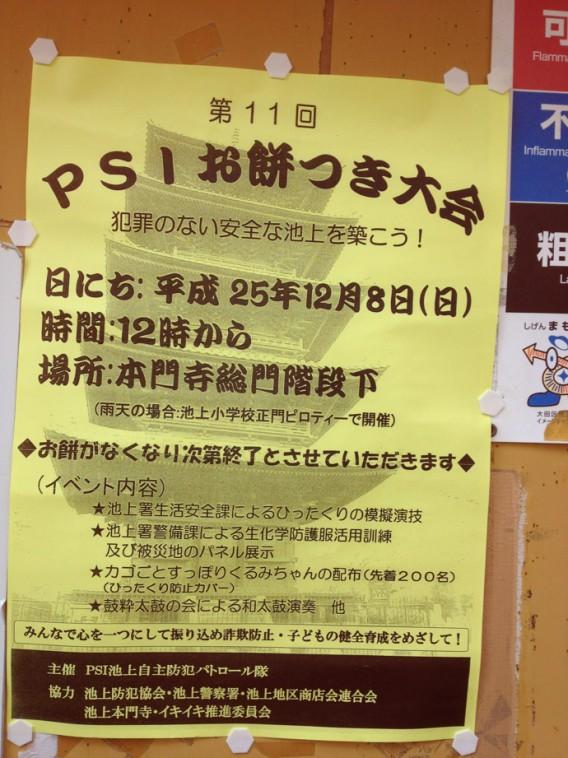 恒例・PSI餅つき大会・2013年