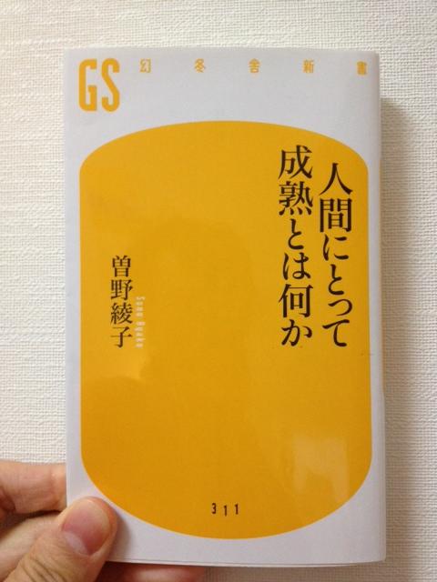 曽野綾子・人間にとって成熟とは何か・読書感想